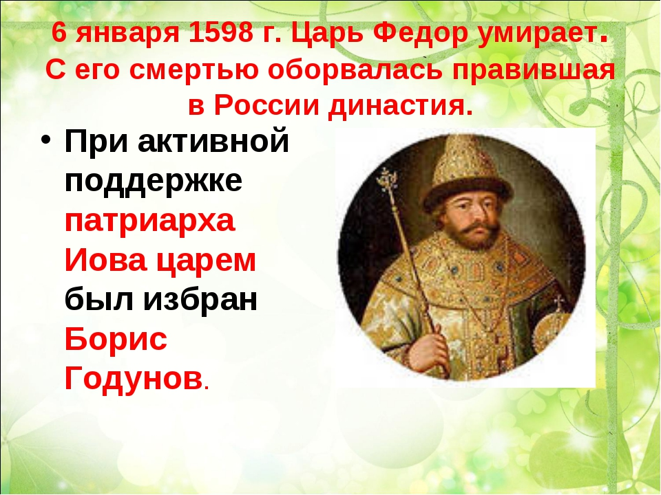 6 января 1598 г. Царь Федор умирает. С его смертью оборвалась правившая в Рос...