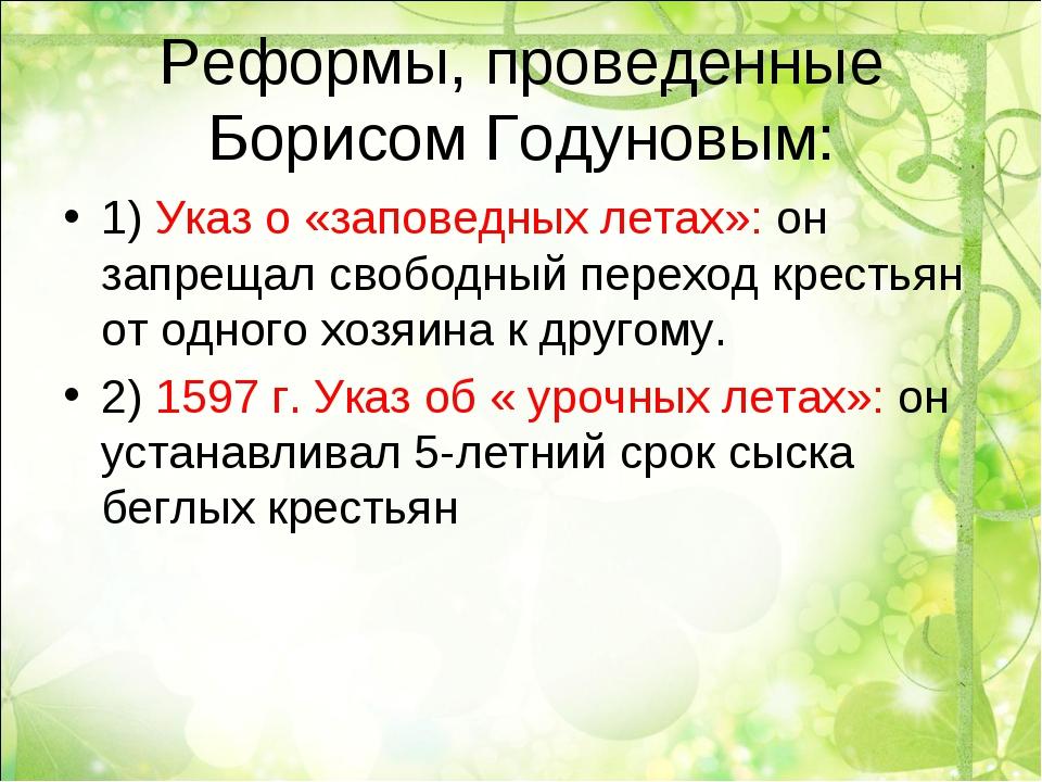 Реформы, проведенные Борисом Годуновым: 1) Указ о «заповедных летах»: он запр...