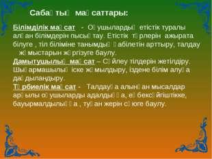 Сабақтың мақсаттары: Білімділік мақсат - Оқушылардың етістік туралы алған біл