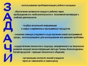 - использование проблематизации учебного материала - подбор актуальной информ