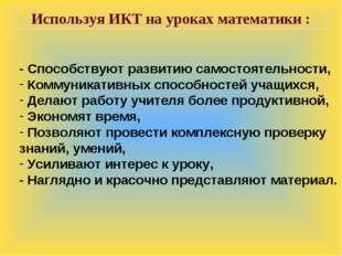 - Способствуют развитию самостоятельности, Коммуникативных способностей учащи