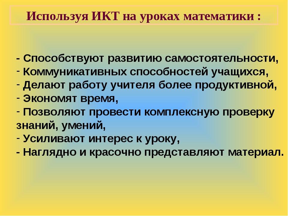 - Способствуют развитию самостоятельности, Коммуникативных способностей учащи...