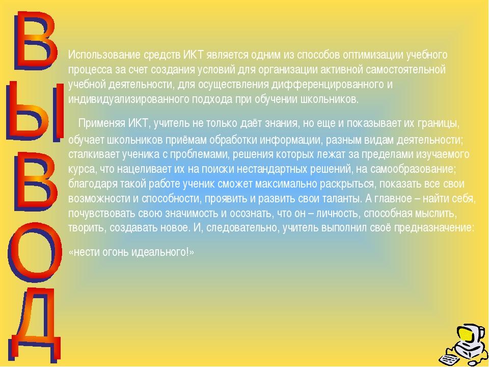 Использование средств ИКТ является одним из способов оптимизации учебного пр...