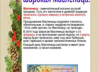 Масленица - замечательный исконно русский праздник. Суть его заключена в дре