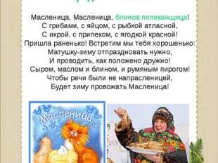 День 3. 26 февраля. Среда – Лакомка Масленица, Масленица, блинов попеканщица!