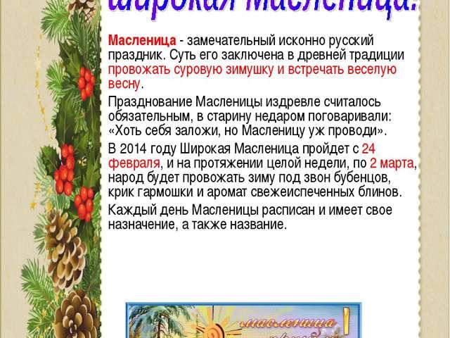 Масленица - замечательный исконно русский праздник. Суть его заключена в дре...