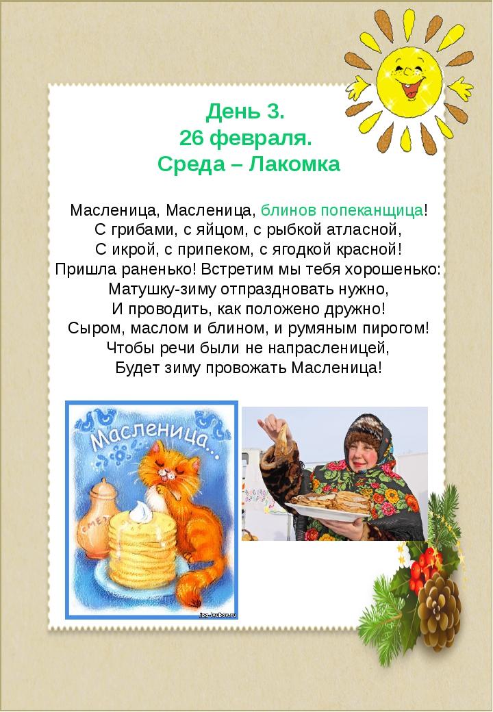 День 3. 26 февраля. Среда – Лакомка Масленица, Масленица, блинов попеканщица!...