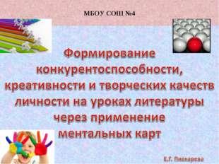 МБОУ СОШ №4