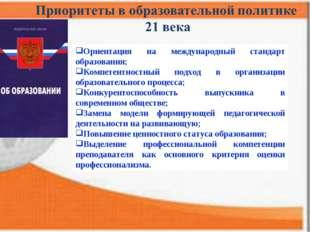 Ориентация на международный стандарт образования; Компетентностный подход в о