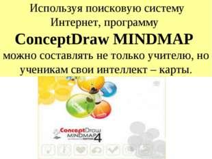 Используя поисковую систему Интернет, программу ConceptDraw MINDMAP можно со