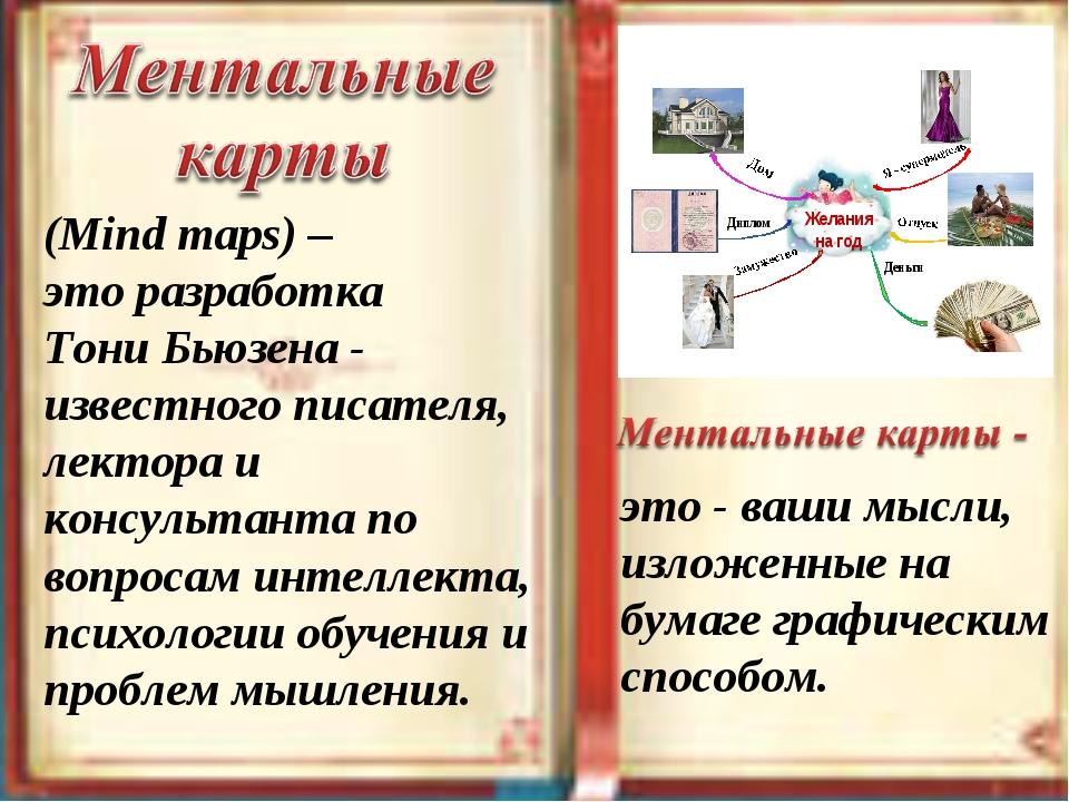 (Mind maps) – это разработка Тони Бьюзена - известного писателя, лектора и к...