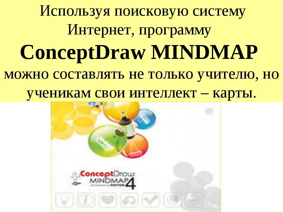 Используя поисковую систему Интернет, программу ConceptDraw MINDMAP можно со...