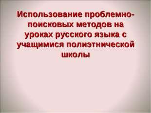 Использование проблемно-поисковых методов на уроках русского языка с учащимис