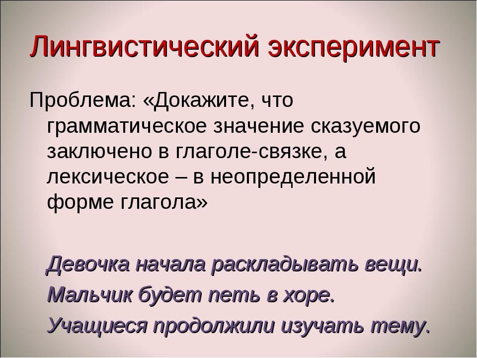 Лингвистический эксперимент Проблема: «Докажите, что грамматическое значение...