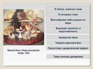 Машков Илья. Снедь московская. Хлебы. 1924. В теплых, охристых тонах В холодн