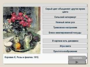 Коровин К. Розы и фиалки. 1912. переиграть Серый цвет объединяет другие яркие