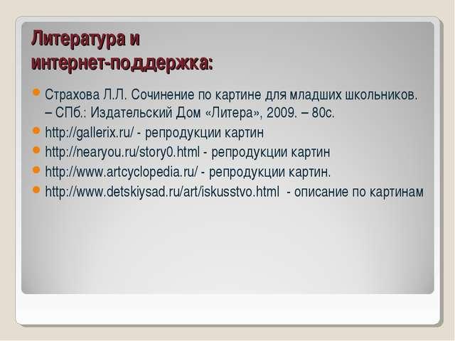 Литература и интернет-поддержка: Страхова Л.Л. Сочинение по картине для младш...