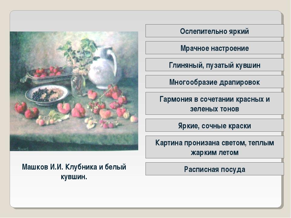 Машков И.И. Клубника и белый кувшин. Многообразие драпировок Гармония в сочет...