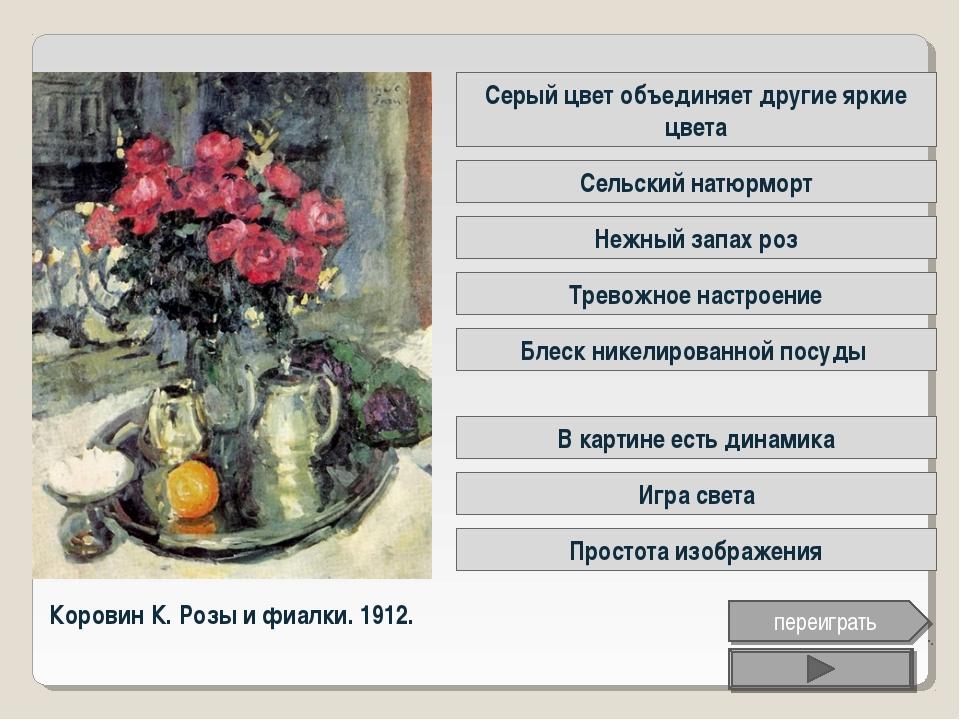 Коровин К. Розы и фиалки. 1912. переиграть Серый цвет объединяет другие яркие...