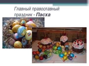 Главный православный  праздник - Пасха