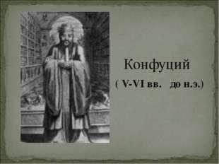 ( V-VI вв. до н.э.) Конфуций