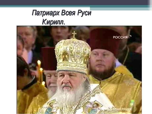 Патриарх Всея Руси  Кирилл.