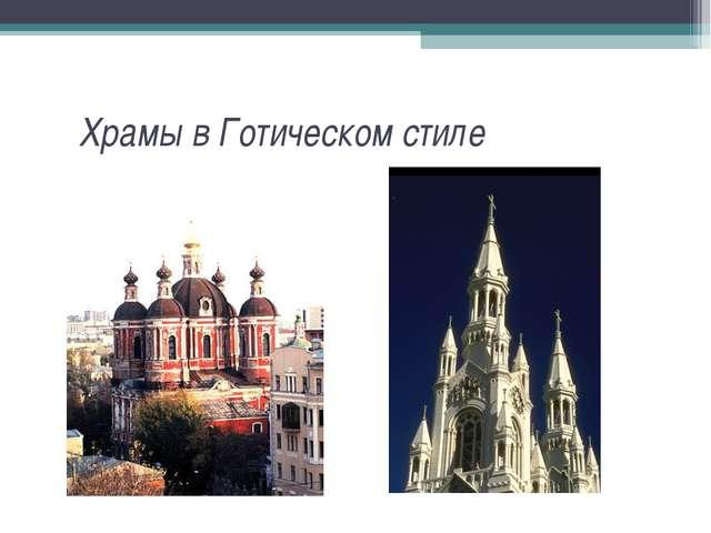 Храмы в Готическом стиле