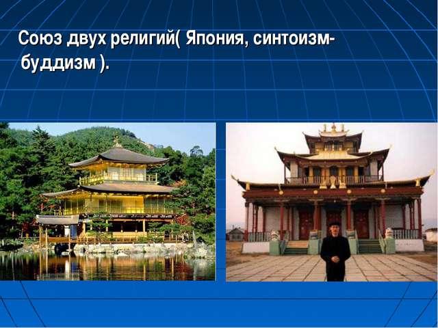 Союз двух религий( Япония, синтоизм-буддизм ).