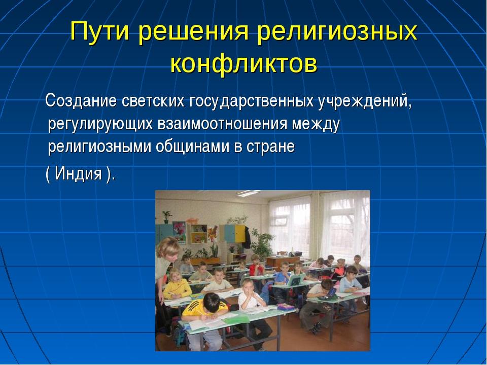 Пути решения религиозных конфликтов Создание светских государственных учрежде...