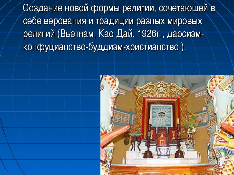 Создание новой формы религии, сочетающей в себе верования и традиции разных...