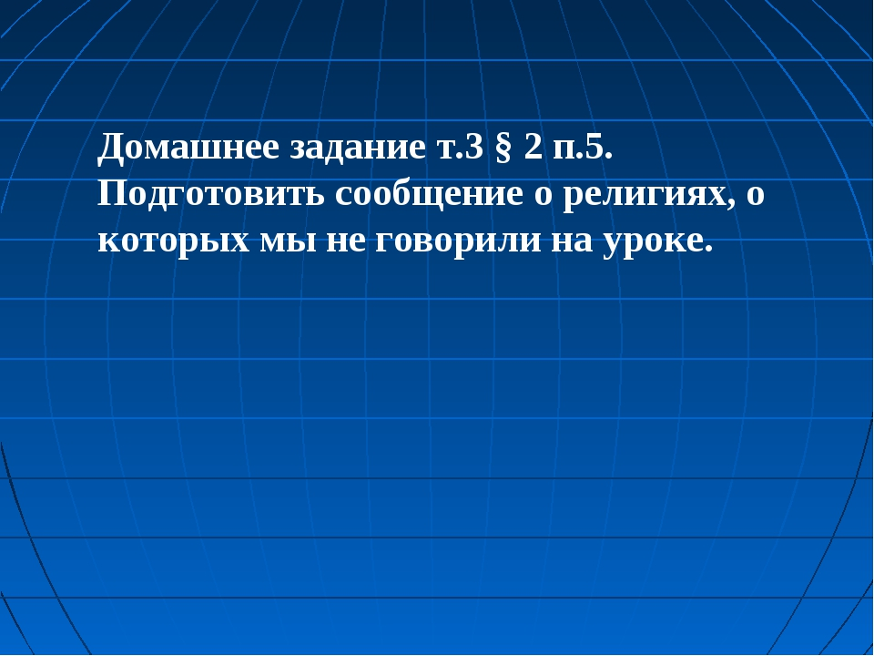 Домашнее задание т.3 § 2 п.5. Подготовить сообщение о религиях, о которых мы...