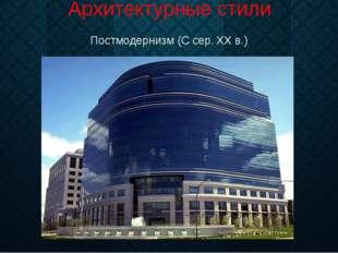 Архитектурные стили Постмодернизм (С сер. XXв.)