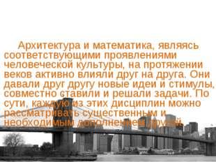 Архитектура и математика, являясь соответствующими проявлениями человеческой