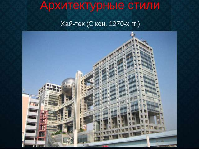 Архитектурные стили Хай-тек (С кон. 1970-х гг.)