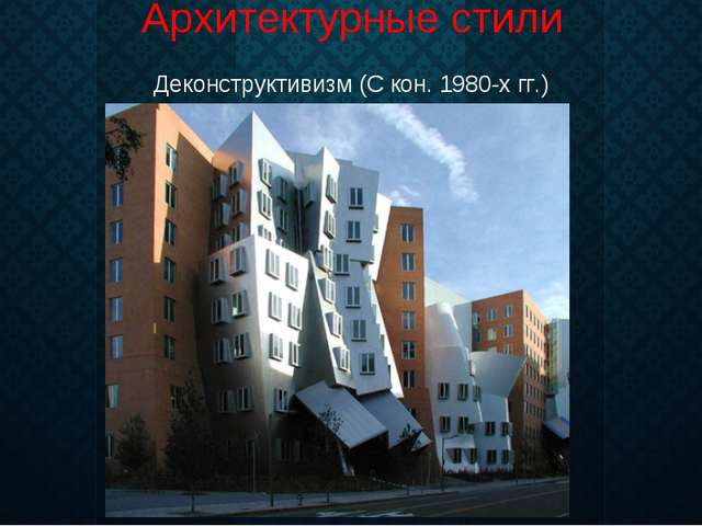 Архитектурные стили Деконструктивизм (С кон. 1980-х гг.)