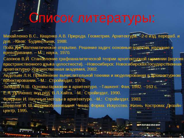 Список литературы: Михайленко В.С., Кащенко А.В. Природа. Геометрия. Архитект...