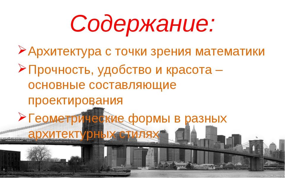 Содержание: Архитектура с точки зрения математики Прочность, удобство и красо...