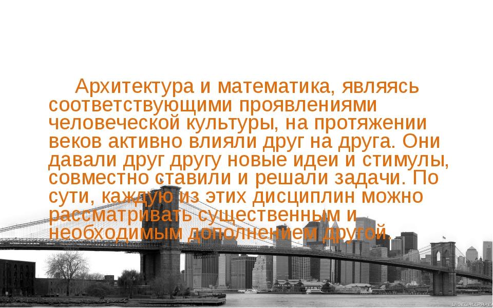 Архитектура и математика, являясь соответствующими проявлениями человеческой...