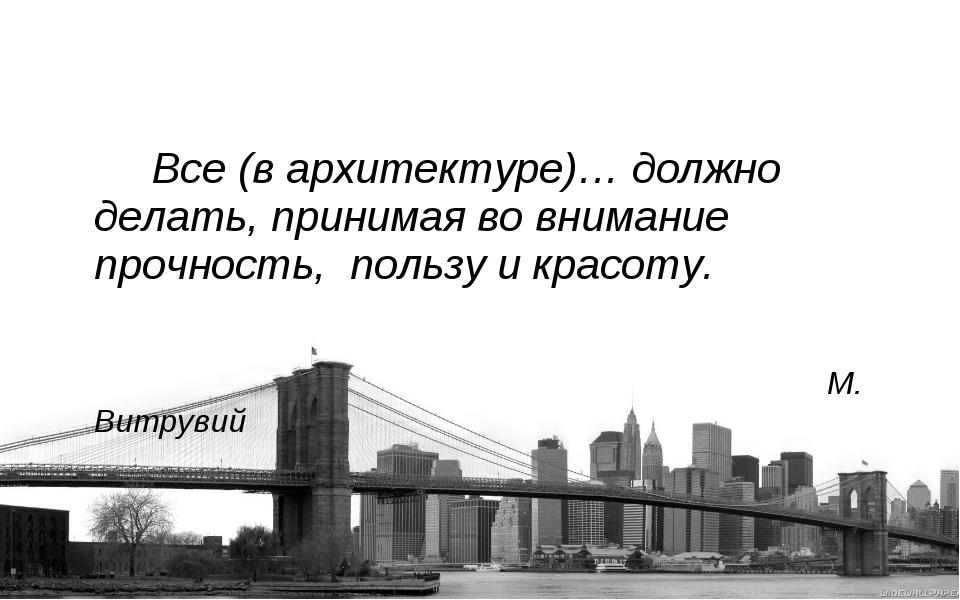 Все (в архитектуре)… должно делать, принимая во внимание прочность, пользу и...
