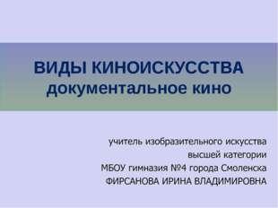 ВИДЫ КИНОИСКУССТВА документальное кино