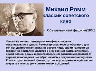 Михаил Ромм классик советского кино Обыкновенный фашизм(1965) Фильм не только