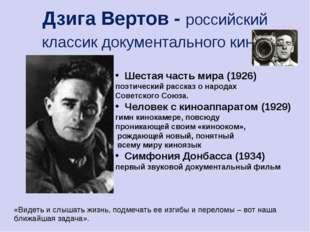 Дзига Вертов - российский классик документального кино. Шестая часть мира (19