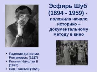 Эсфирь Шуб (1894 - 1959) - положила начало историко – документальному методу