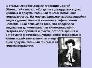 В статье Освобожденная Франция Сергей Эйзенштейн писал: «Когда-то в двадцатых