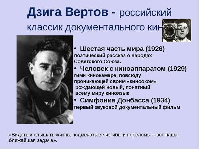 Дзига Вертов - российский классик документального кино. Шестая часть мира (19...