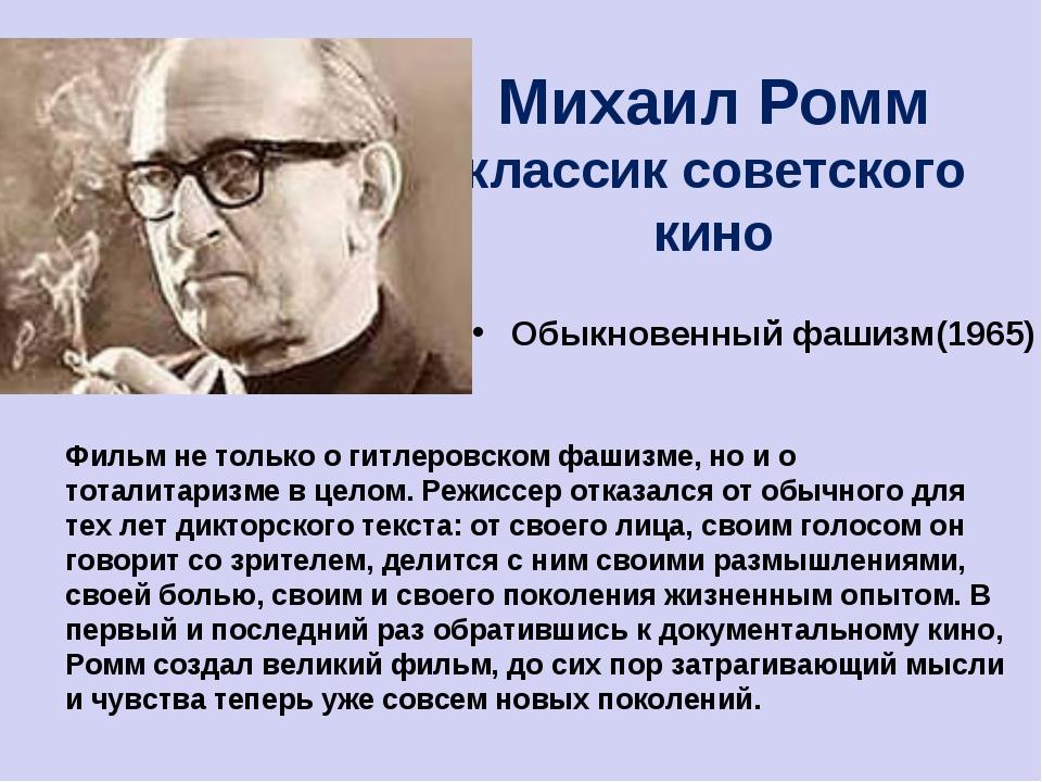 Михаил Ромм классик советского кино Обыкновенный фашизм(1965) Фильм не только...