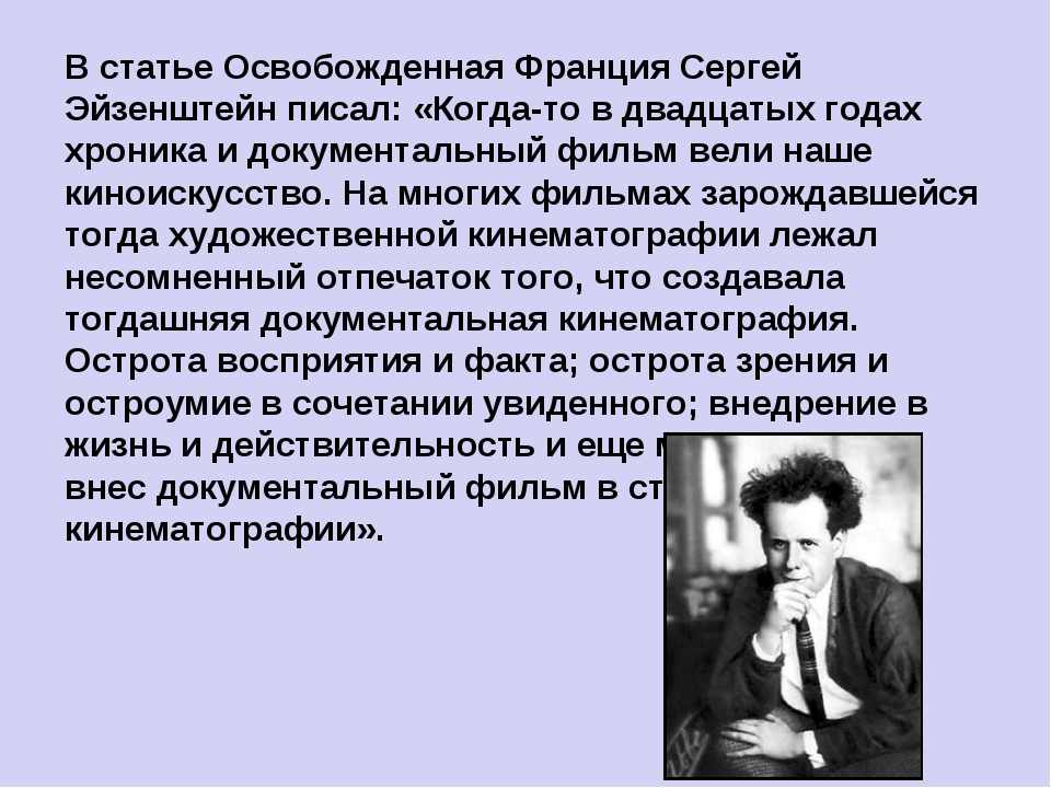 В статье Освобожденная Франция Сергей Эйзенштейн писал: «Когда-то в двадцатых...