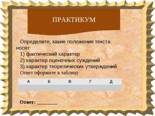 ПРАКТИКУМ Определите, какие положения текста носят: 1) фактический характер 2