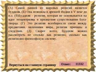 Вернуться на главную страницу Ответ: 11332 (А) Самой ранней из мировых рел