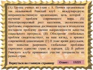 Вернуться на главную страницу Ответ: 13221 (А) Группа ученых во главе с А.